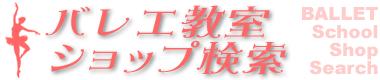 バレエスタジオ教室・ショップ検索/ロゴ